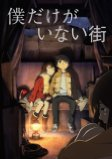 Watch Erased Online